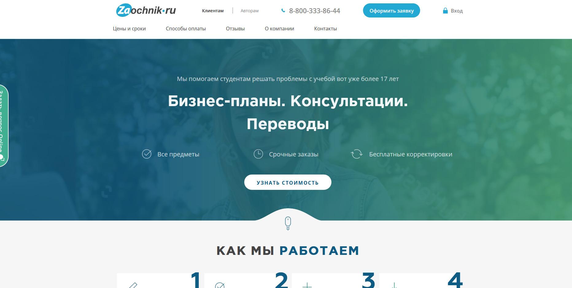 Отзывы о Заочник zaochnik